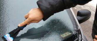 Как очистить стекло авто от льда