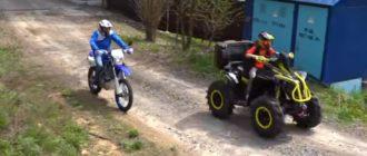 Мотоциклы и квадроциклы