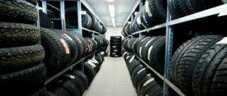 Хранение колес в шинном отеле