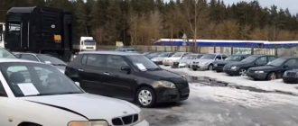 Скупка автомобилей в Москве