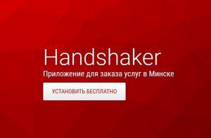 Преимущества приложения Handshaker