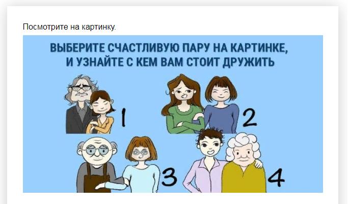 Ответы на психологический тест, который расскажет с кем Вам стоит дружить