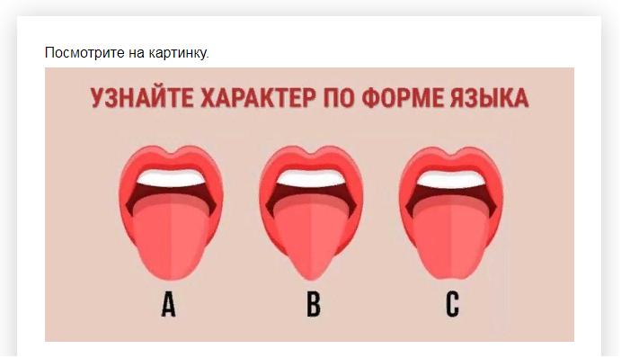 Ответы на психологический тест, который с помощью языка тела выявит Ваш характер