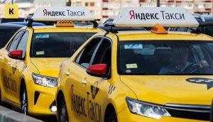 Работка в Яндекс такси